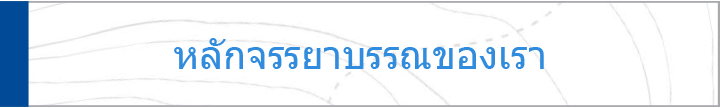 Download Exterran Core Values - Thai